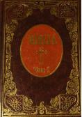 Biblia tom 1 reprint z 1599 r