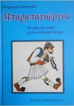 Książka do nauki języka nowogreckiego