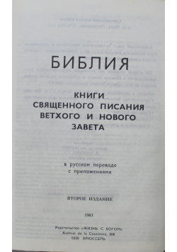 Biblia po rosyjsku