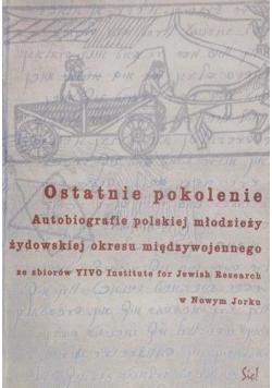 Ostatnie pokolenie autobiografie polskiej młodzieży żydowskiej okresu międzywojennego