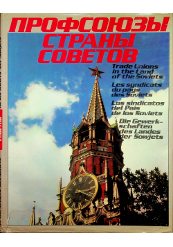 Trade Unions in the Land of the Soviets