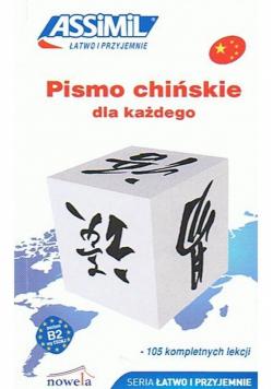 Pismo chińskie dla każdego ASSIMIL