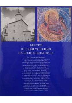 Frescoes of the Church of the Assumption at Volotovo Polye
