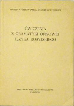 Ćwiczenia z gramatyki opisowej języka rosyjskiego