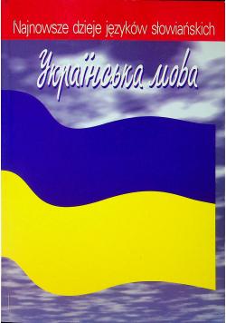 Najnowsze dzieje języków słowiańskich Ukraińska mowa