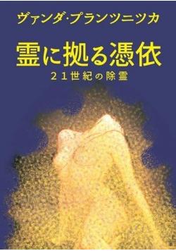 Opętani przez duchy (wersja japońska)