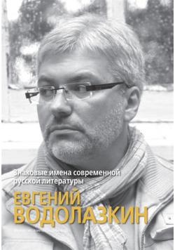 Wybitni pisarze współczesnej literatury rosyjskiej