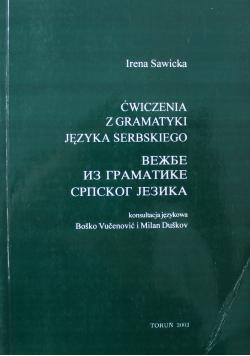 Ćwiczenia z gramatyki języka serbskiego