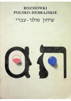 Rozmówki polsko hebrajskie