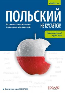 Polski nie gryzie! - w.rosyjskojęzyczna