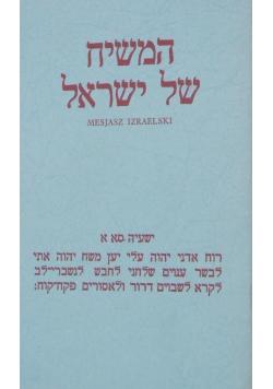 Mesjasz Izraelski