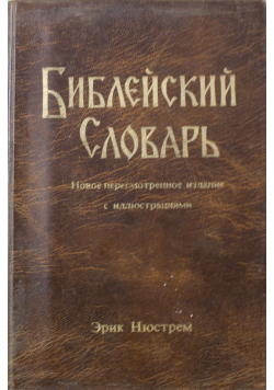 Bible Dictionary Encyclopedic Dictionary in Russian