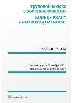 Kodeks pracy z rozporządzeniami rosyjsko-polski