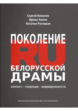 Pokolenie RU Białoruskiej dramy