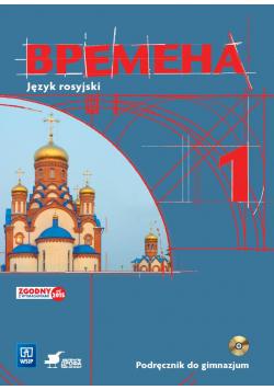 Wremiena 1 podręcznik + CD w.2015 WSiP