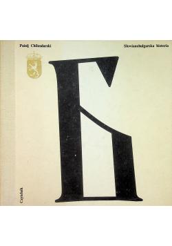 Słowianobułgarska historia