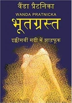 Opętani przez duchy (wersja hindi)