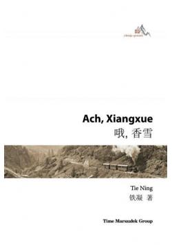 Ach, Xiangxue