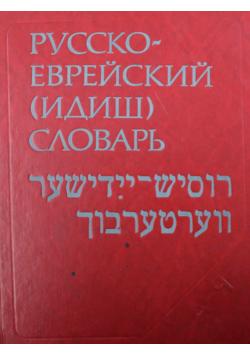 Pyccko Ebpehckhh Słownik Rosyjsko Hebrajski