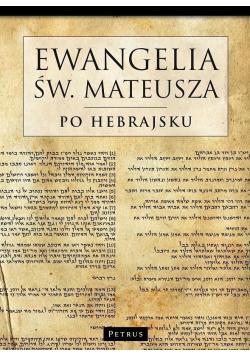 Ewangelia św Mateusza po Hebrajsku
