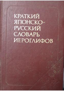 Słownik rosyjsko japoński