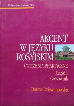 Akcent w języku rosyjskim ćwiczenia praktyczne część 1 czasownik