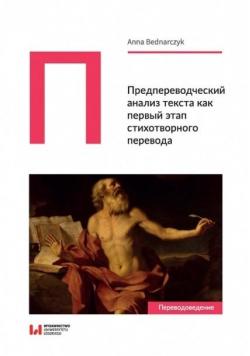 Predperevodcheskiy analiz teksta kak pervyy etap..