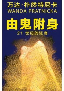 Opętani przez duchy (wersja chińska)