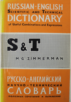 Russian English Scientific and Technical Dictionary
