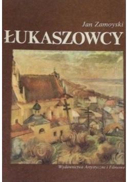Łukaszowcy