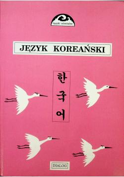Język koreański Podręcznik Część 2