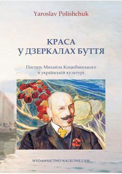 Piękno w lustrach buttya Post Michaił Kotsiubinski w kulcie ukraińskim