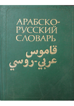 Słownik rosyjsko arabski