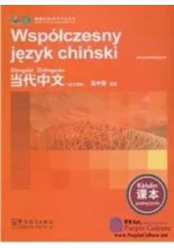 Współczesny język chiński dla początkujących